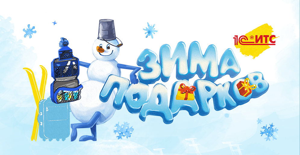 2017_its winter_banner_1000х1000.png